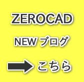 zerocad Newサイト